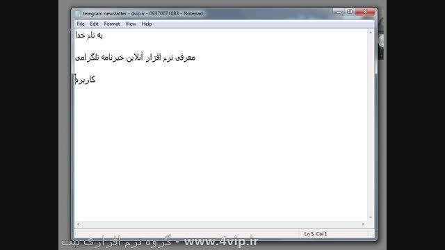 معرفی نرم افزار خبرنامه تلگرام