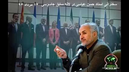 سخنرانی حسن عباسی با موضوع بررسی توافق هسته ای