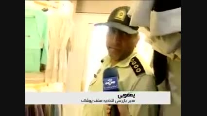 گزارش تامل برانگیز از وضعیت فروش لباس زنانه در ایران