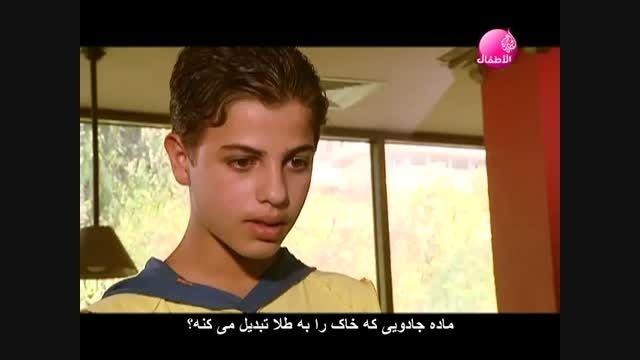 سریال انا و اخوتی با زیرنویس فارسی قسمت اول