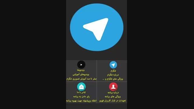 کارکردن با برنامه اموزش تصویری تلگرام