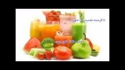 صحیح غذا خوردن از دیدگاه طب سنتی(organickhanegi.ir)
