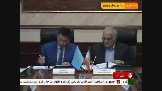 امضای تواهمنامه همکاری میان ایران و قزاقستان