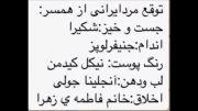توقع مرد ایرانی از همسر