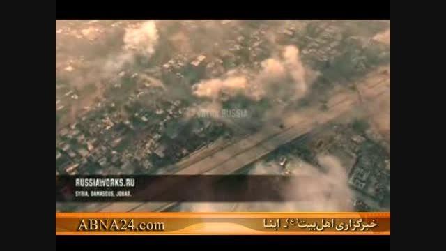 تصاویر پهپاد روس از بمباران مواضع تروریست ها در دمشق