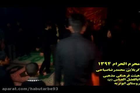 کربلایی محمدرضاصباحی
