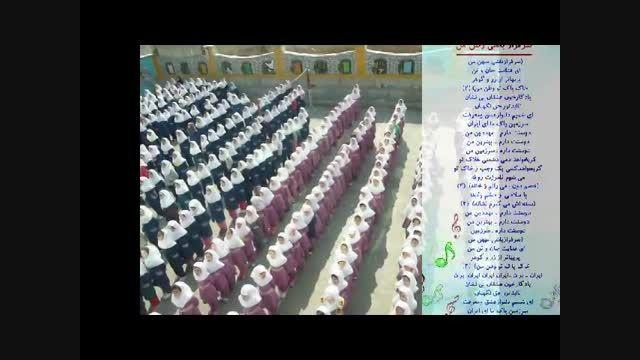 همخوانی دانش آموزان در اجرای سرود ای ایران