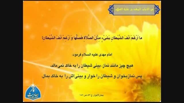 توصیه امام زمان (عج) برای به خاک مالیدن بینی شیطان