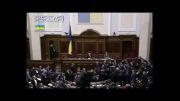 تمرین کتک کاری در پارلمان اوکراین