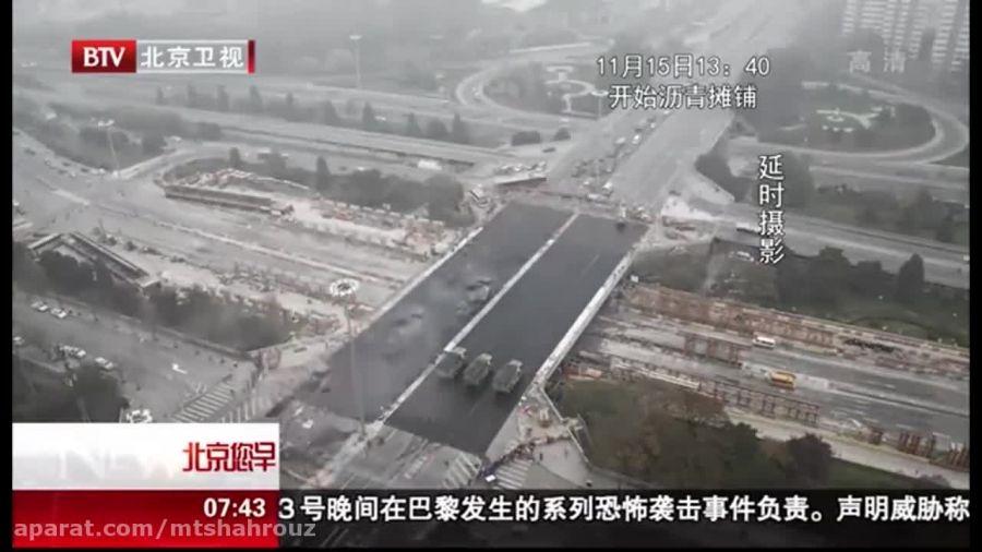 ساخت پلی در پکن در کمتر از دو روز ( ۴۳ ساعت)