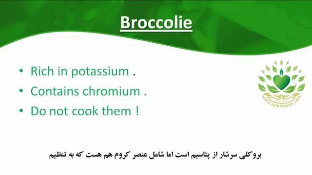 زیرین تجارت عرفان - پنج نوع ماده غذایی در کاهش فشار خون