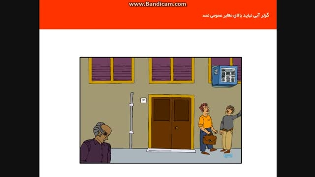 انیمیشین آموزش موارد مقررات ملی ساختمان شماره یك