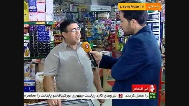 گزارشی از نوسان قیمت کالاهای اساسی در بازار