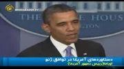 اوباما:تحریم های ایران شمشیر داموکلوس است