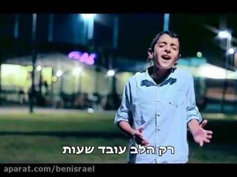 آهنگ خیلی زیبای عبری
