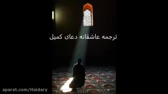 ترجمه زیبا و عاشقانه دعای کمیل فارسی