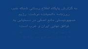 افشاگری الحیات:مانع اصلی توافق هسته ای ایران چیز دیگری