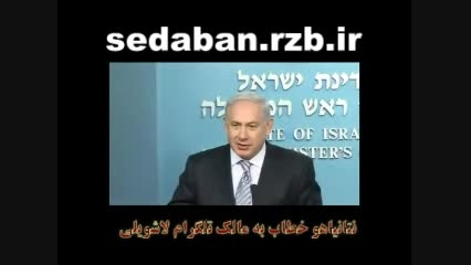 مسئولین ساده لوح - تقدیر و تشکر نتانیاهو از تلگرام