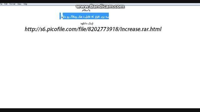 نرم افزار هک وبلاگ