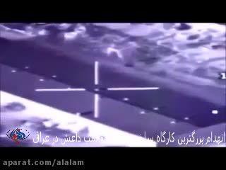 انهدام کارگاه بزرگ ساخت موشک و بمب داعش در عراق