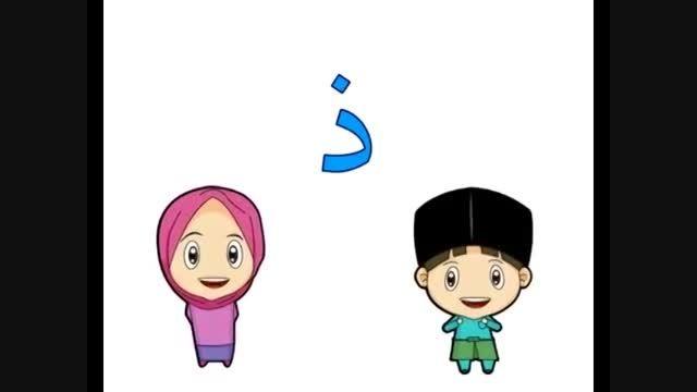 آموزش آهنگین الفبای عربی برای كودكان زیبا و دلنشین