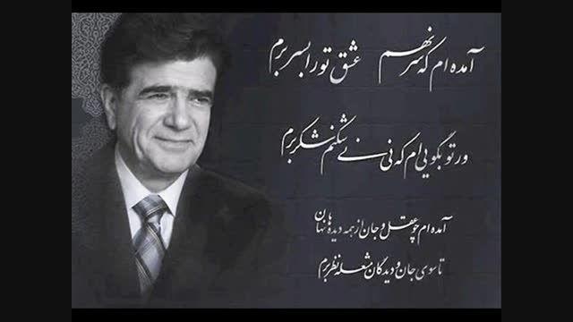 آمده ام که سر نهم _ محمدرضا شجریان