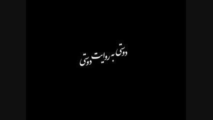 دوستی به روایت دوستی - قسمت هفتم