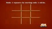 معمای ذهنی (تبدیل به 3 مربع با 3 حركت)!!!
