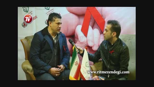 گفتگوی ویژه با علی دایی، سفیر بیماران مبتلا به ایدز