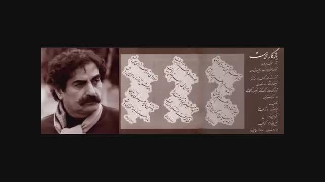 موسیقی یادگار دوست-شهرام ناظری