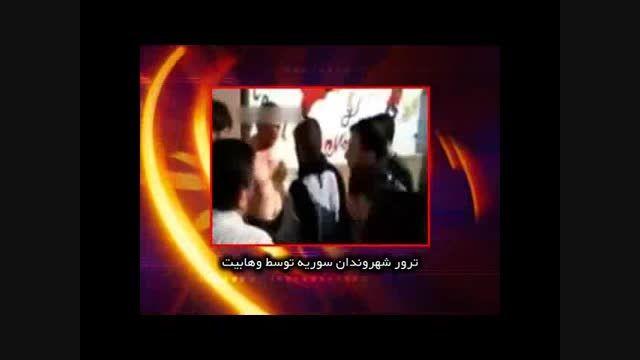 ترور شهروندان سوری به دست وهابیون