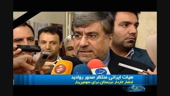 عدم صدور ویزا برای هیئت ایرانی در سفر به عربستان