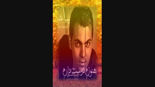 اهنگ جدید پویا شریفی دوست داشتنی که اهنگاش حرف نداره...