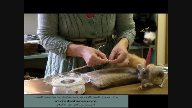 ساخت موش پشمی 2