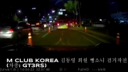 تعقیب و گریز پلیسی در کره جنوبی