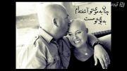 عشق واقعی به همسر   ♥♫♥
