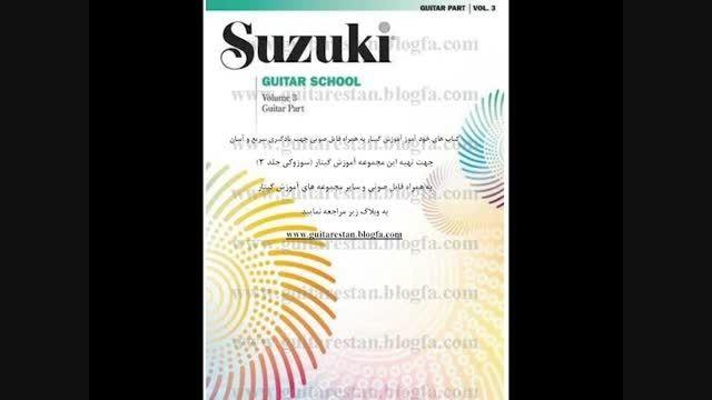 آموزش گیتار - مدرسه گیتار سوزوکی جلد 3