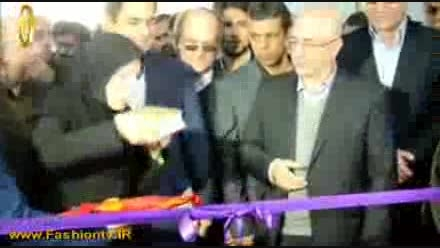 افتتاحیه چهارمین جشنواره مد و لباس فجر ( قسمت اول )
