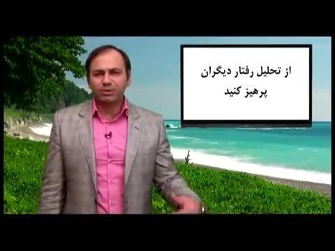 عباس منش درباره اعتماد به نفس می گوید - بخش سوم