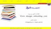 کتابفروشی های شیراز و استان فارس