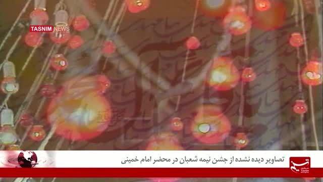 تصاویر دیده نشده از جشن نیمه شعبان در محضر امام خمینی