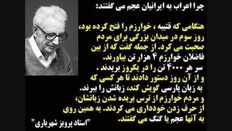 چرا اعراب به ایرانی ها عجم میگفتند ( دردناک )