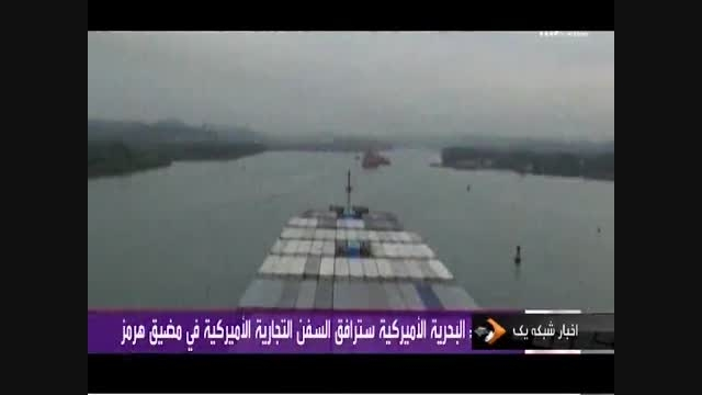 رفع توقیف کشتی باری مرسک