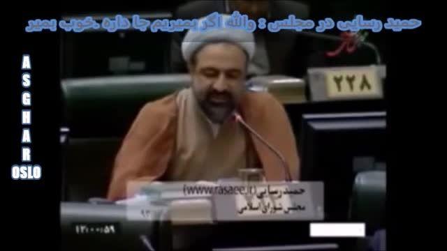 حمید رسایی در مجلس