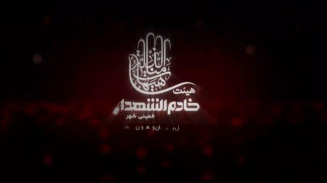 هیئت خادم الشهدا - تیزر محرم94