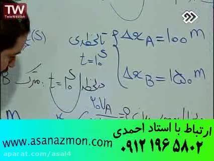 دانش آموزان و پشت کنکوری ها فیزیک آسان کنکور 19