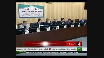 مصوبات کمیسیون تلفیق مجلس