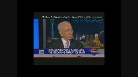 برنامه شیمون پرز ریس جمهور اسراییل برای احمدی نژاد