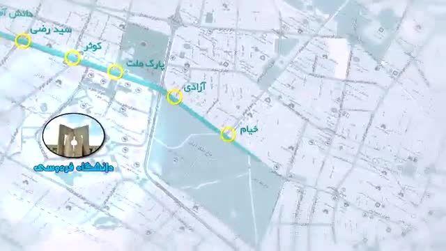 قطار شهری مشهد