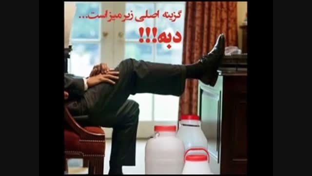 تصاویر دبه ای از اوباما ,کری, ظریف ,عراقچی